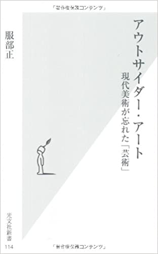 書籍アウトサイダー・アート(服部正/光文社)」の表紙画像