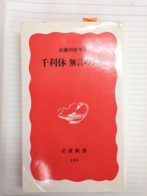 書籍千利休—無言の前衛(赤瀬川源平/岩波書店)」の表紙画像