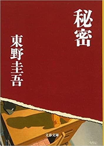書籍秘密(東野 圭吾/文藝春秋)」の表紙画像