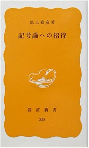 書籍記号論への招待(池上 嘉彦/岩波書店)」の表紙画像