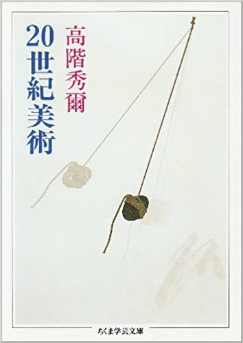 書籍20世紀美術(高階 秀爾/筑摩書房)」の表紙画像