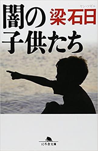 書籍闇の子供たち(梁 石日/幻冬舎)」の表紙画像