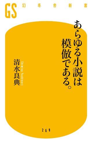書籍あらゆる小説は模倣である。(清水 良典/幻冬舎)」の表紙画像