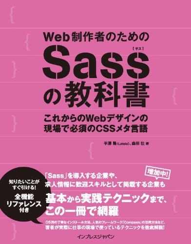 書籍Web制作者のためのSassの教科書  これからのWebデザインの現場で必須のCSSメタ言語(平澤 隆  (著), 森田 壮 (著) /インプレス )」の表紙画像