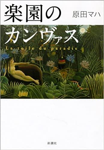 書籍楽園のカンヴァス(原田 マハ/新潮社)」の表紙画像