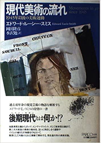 書籍現代美術の流れ―1945年以後の美術運動(エドワード ルーシー・スミス (著), 岡田 隆彦 (翻訳), 水沢 勉 (翻訳)/PARCO出版)」の表紙画像