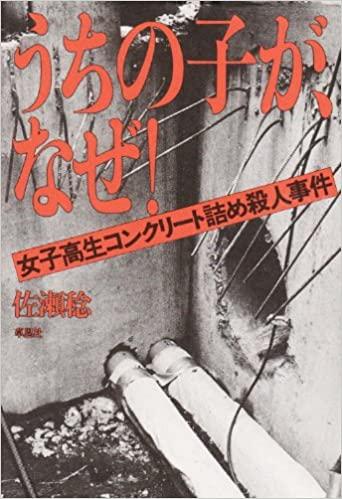 書籍うちの子が、なぜ!―女子高生コンクリート詰め殺人事件(佐瀬 稔/草思社)」の表紙画像