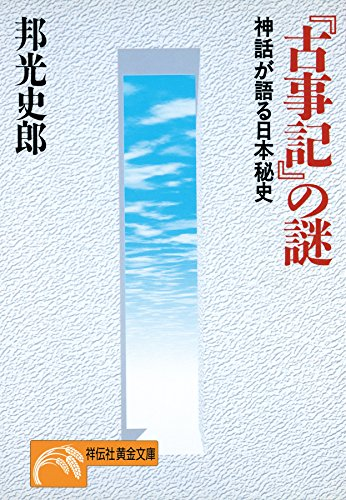 書籍『古事記』の謎―神話が語る日本秘史(邦光 史郎/祥伝社)」の表紙画像