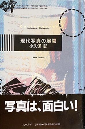 書籍現代写真の展開(小久保 彰/筑摩書房)」の表紙画像
