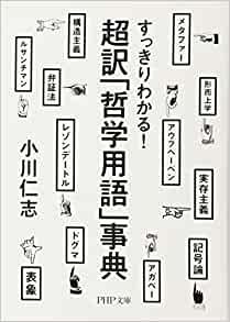 書籍すっきりわかる! 超訳「哲学用語」事典(小川 仁志/PHP研究所)」の表紙画像
