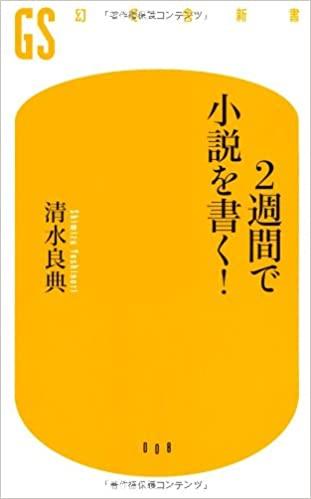書籍2週間で小説を書く!(清水 良典/幻冬舎新書)」の表紙画像