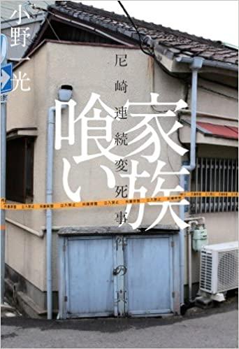 書籍家族喰い――尼崎連続変死事件の真相(小野一光/太田出版)」の表紙画像