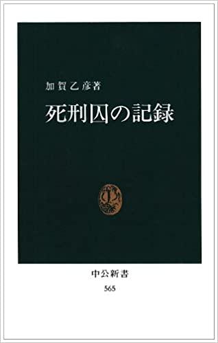 書籍死刑囚の記録(加賀 乙彦/中央公論新社)」の表紙画像