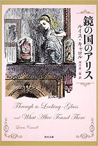 書籍鏡の国のアリス(ルイス・キャロル  (著), 河合 祥一郎  (翻訳)/KADOKAWA)」の表紙画像