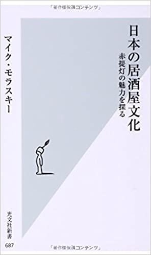 書籍日本の居酒屋文化 赤提灯の魅力を探る(マイク・モラスキー/光文社)」の表紙画像