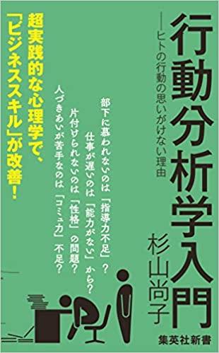 書籍行動分析学入門 ―ヒトの行動の思いがけない理由(杉山 尚子/集英社)」の表紙画像
