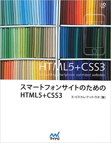 書籍スマートフォンサイトのためのHTML5+CSS3(エ・ビスコム・テック・ラボ/マイナビ)」の表紙画像