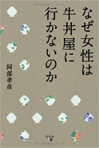 書籍なぜ女性は牛丼屋に行かないのか(阿部孝彦/幻冬舎)」の表紙画像