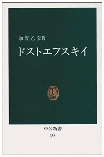 書籍ドストエフスキイ(加賀 乙彦/中央公論新社)」の表紙画像