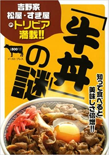 書籍「牛丼」の謎―吉野家・松屋・すき屋のトリビア満載!!(知的発見!探検隊/イースト・プレス)」の表紙画像