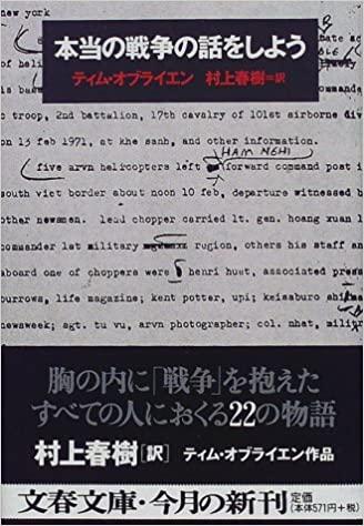 書籍本当の戦争の話をしよう(ティム・オブライエン  (著), Tim O'Brien (原著), 村上 春樹 (翻訳)/文藝春秋)」の表紙画像