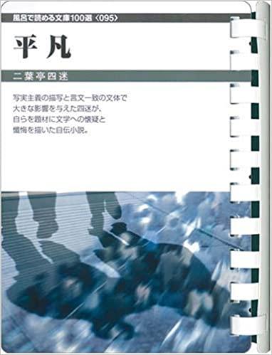 書籍平凡 (お風呂で読む文庫 95)( 二葉亭 四迷/フロンティアニセン)」の表紙画像