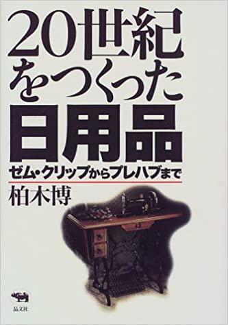 書籍20世紀をつくった日用品―ゼム・クリップからプレハブまで(柏木 博 /晶文社)」の表紙画像