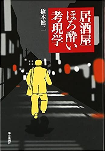 書籍居酒屋ほろ酔い考現学(橋本 健二/毎日新聞社)」の表紙画像