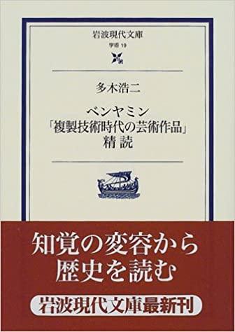 書籍ベンヤミン「複製技術時代の芸術作品」精読(多木 浩二/岩波書店)」の表紙画像