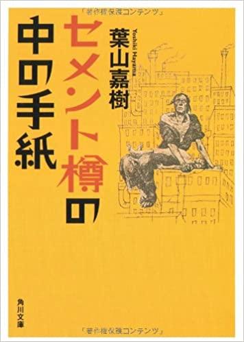 書籍セメント樽の中の手紙(葉山 嘉樹/KADOKAWA)」の表紙画像