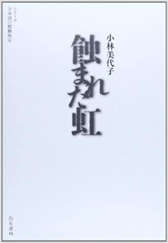 書籍蝕まれた虹(シリーズ 日本語の醍醐味 6)(小林 美代子 (著), 七北 数人 (解説)/烏有書林)」の表紙画像