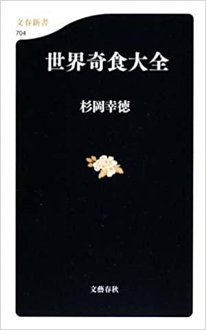 書籍世界奇食大全(杉岡 幸徳/文藝春秋)」の表紙画像