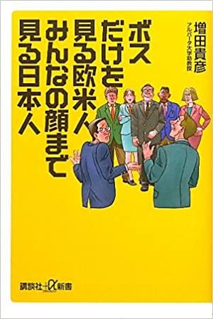 書籍ボスだけを見る欧米人 みんなの顔まで見る日本人(増田 貴彦/講談社)」の表紙画像