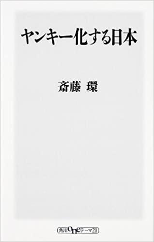 書籍ヤンキー化する日本(斎藤 環/KADOKAWA)」の表紙画像