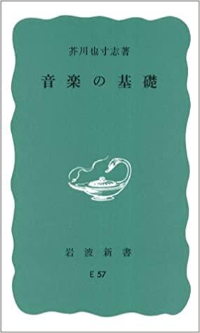 書籍音楽の基礎(芥川 也寸志/岩波書店)」の表紙画像