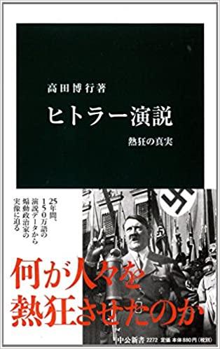書籍ヒトラー演説 – 熱狂の真実(高田 博行/中央公論新社)」の表紙画像