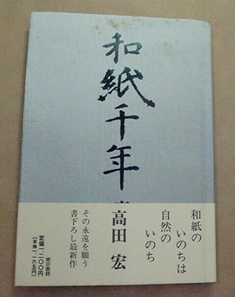 書籍和紙千年(高田 宏/東京書籍)」の表紙画像
