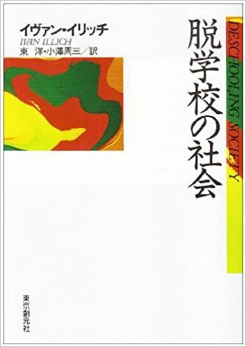 書籍脱学校の社会(イヴァン・イリッチ (著), 東 洋 (翻訳), 小澤 周三 (翻訳)/東京創元社)」の表紙画像