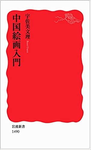 書籍中国絵画入門(宇佐美 文理/岩波書店)」の表紙画像