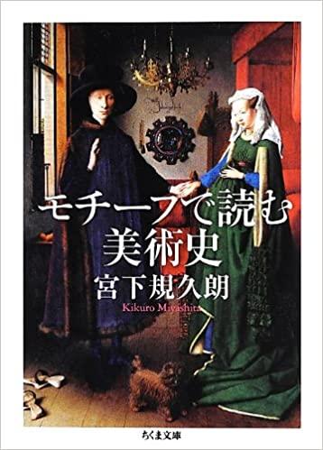 書籍モチーフで読む美術史(宮下 規久朗/筑摩書房)」の表紙画像