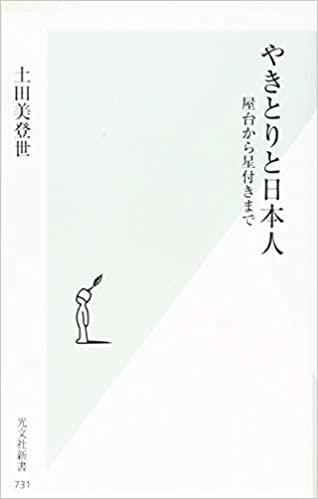 書籍やきとりと日本人 屋台から星付きまで(土田 美登世/光文社)」の表紙画像