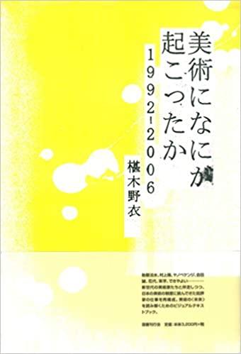 書籍美術になにが起こったか―1992‐2006(椹木 野衣/国書刊行会)」の表紙画像