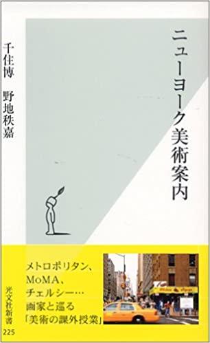 書籍ニューヨーク美術案内(千住 博  (著), 野地 秩嘉  (著)/光文社)」の表紙画像
