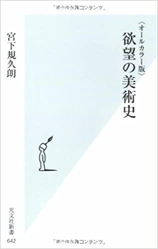 書籍<オールカラー版>欲望の美術史(宮下 規久朗/光文社)」の表紙画像