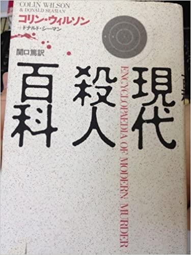 書籍現代殺人百科(コリン・ヘンリ・ウィルソン (著), ドナルド・シーマン (著)/青土社)」の表紙画像