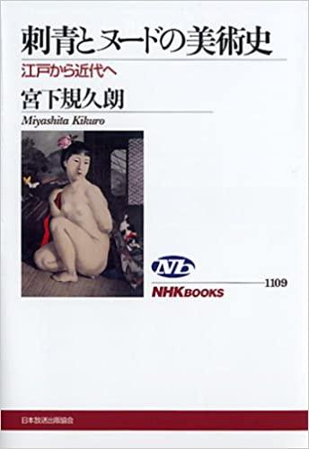 書籍刺青とヌードの美術史 江戸から近代へ(宮下 規久朗/NHK出版)」の表紙画像