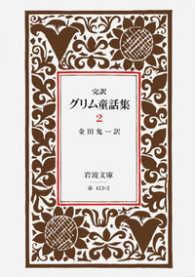 書籍完訳グリム童話集 2(ヤーコプ・グリム (著), ヴィルヘルム・グリム  (著)/岩波書店)」の表紙画像