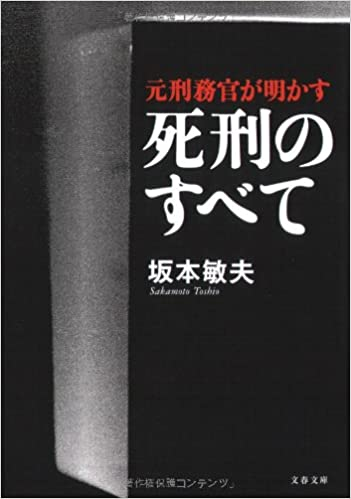 書籍元刑務官が明かす死刑のすべて(坂本 敏夫/文藝春秋)」の表紙画像