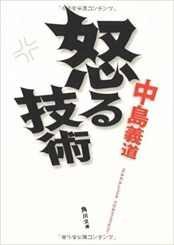 書籍怒る技術(中島 義道  (著), 角川書店装丁室 (デザイン)/KADOKAWA )」の表紙画像