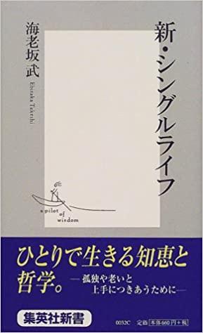 書籍新・シングルライフ(海老坂 武/集英社)」の表紙画像